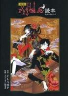 Shinpan xxxHoLic Dokuhon Official Guide Book