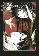 Shinpan xxxHoLic Dokuhon Official Guide Book 2