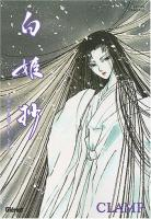 Vos acquisitions Manga/Animes/Goodies du mois (aout) - Page 2 Shirahime-sho-manga-volume-1-simple-32