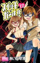 switch-girl-manga-volume-12-japonaise-33106.jpg