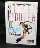 The complete works of Street Fighter II Movie 1
