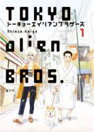 Manga - Tokyo Alien Bros.