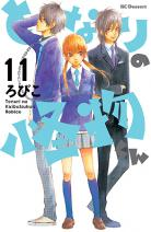 Tonari no Kaibutsu-kun T.11
