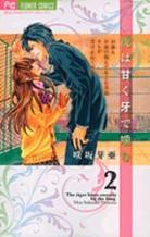 Tora wa Amaku Kiba de Kamu 2