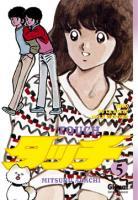 Vos acquisitions Manga/Animes/Goodies du mois (aout) - Page 3 Touch-theo-ou-la-batte-de-la-victoire-manga-volume-5-simple-1910