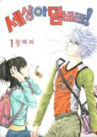 Manhwa - World! Bring It On!