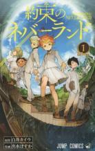 Manga - Yakusoku no Neverland