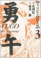 Yugo the Negotiator - Philippine Oda-Hen 3